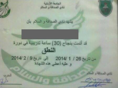 """بالوثائق والأسماء  ..  """"سرايا"""" تنفرد بنشر قضية أغرب من الخيال في الجامعة الأردنية"""