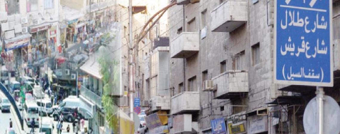شارع الملك طلال  ..  عبق الماضي الجميل يشد العمّانيين لروحانية الموروث