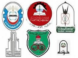 """مطالب الأكاديميين الأردنيين من أعضاء هيئات التدريس في الجامعات بخصوص """"مشروع قانون الجامعات الأردنية لسنة 2017"""""""