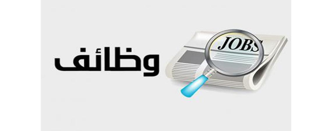 تعلن شركة النخبة للتوظيف عن توفر شواغر في دول الخليج