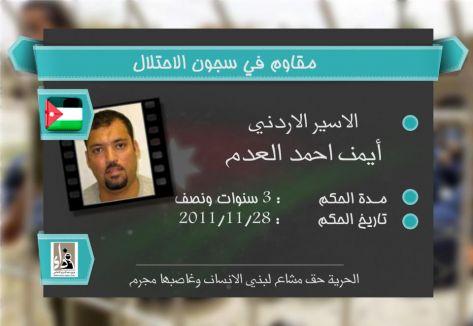 """الإحتلال يمنع الأسير الأردني """"أيمن العدم"""" من دخول الأردن"""