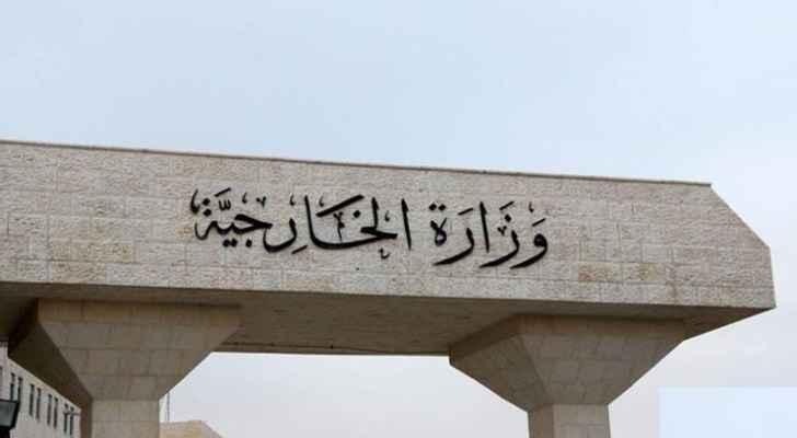 الخارجية: تفاهمات واتفاق مع السفارة الليبية في عمان بشأن الطلبة الأردنيين في تركيا