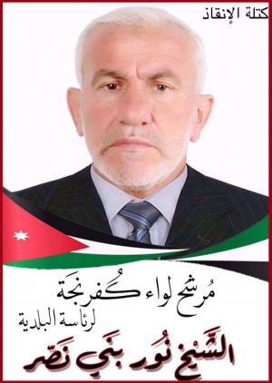 مرشح رئاسة بلدية كفرنجة الجديدة نور بني نصر