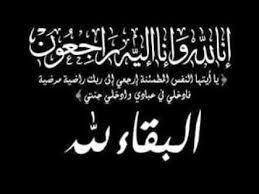 شقيق عطوفه مدير مخابرات العاصمه الاسبق في ذمه الله