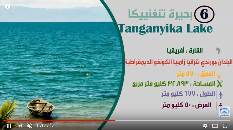 بالفيديو  ..  تعرّف  على أكبر البحيرات في العالم