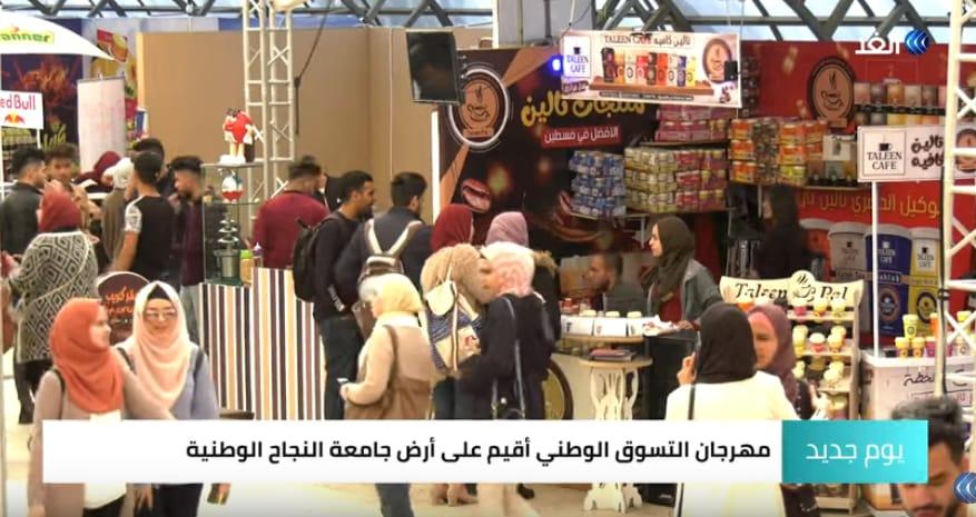 مهرجان التسوق في نابلس ..  تعزيز للمنتج الفلسطيني في وجه الاحتلال