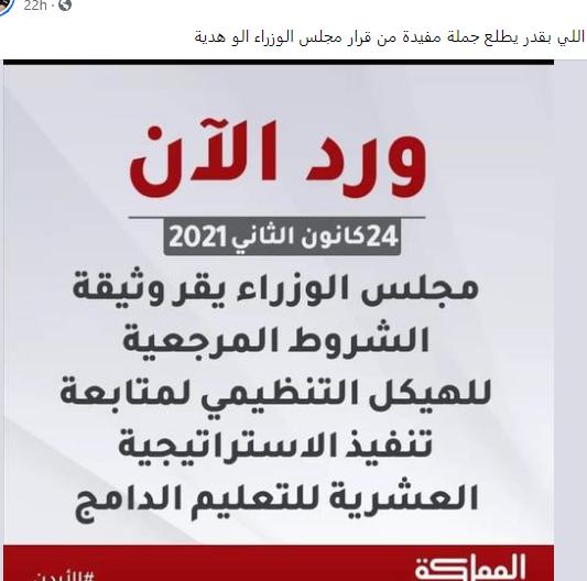 """أردنيون يعلّقون على قرار الحكومة الأخير: اللّهم إن كان سحراً فأبطله وإن كان جنّاً فأخرجه """"صور"""""""