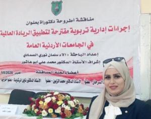 الدكتورة الاء الصمادي  ..   الف مبارك الدكتوراه