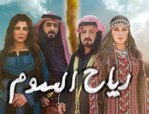 """مسلسل رياح السموم في شهر رمضان القادم .. سلطان وعواد لـ""""سرايا"""" :سنقدم شخصيات جديدة"""