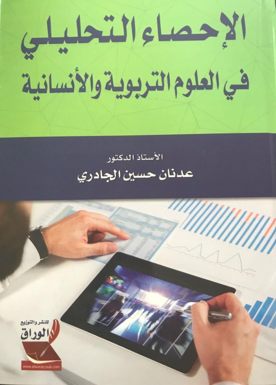 """""""الإحصاء التحليلي في العلوم التربوية والنفسية"""" للأستاذ عدنان الجادري"""
