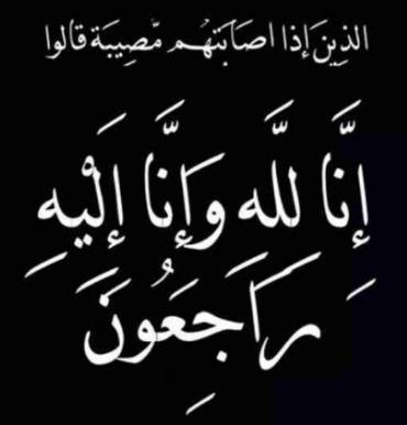 الحاج حسن سلمان أبو محارب في ذمة الله