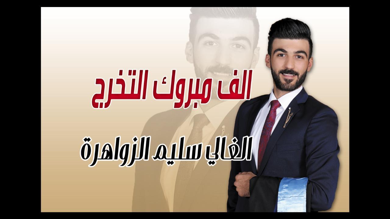 سليم الزواهرة مبارك التخرج
