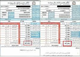 10 فـلـســات فرق أسعار الوقود في فاتورة كهرباء أيلول