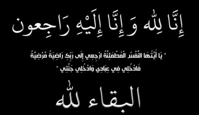 وزير الداخلية الأسبق علي البشير في ذمة الله