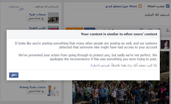 """فيس بوك : توقيف نشر عبارة """"استغفر الله العظيم"""" لأسباب تقنية"""