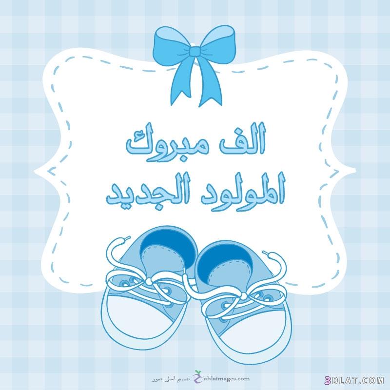 مبااارك المولود الجديد(عبدالرحمن) حازم الربابعه