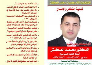 مرشح الشباب الدكتور محمد العكش للانتخابات اللامركزية في منطقة الرابية - اربد