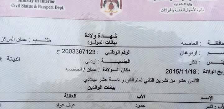 "اردني يطلق اسم ""اردوغان"" على ابنه .. صورة"
