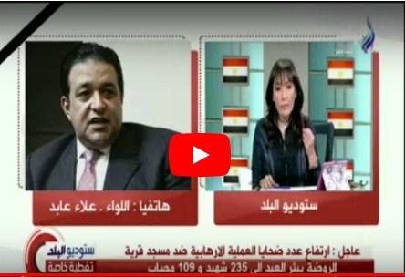 بالفيديو  ..  وقف مذيعة مصرية وقعت نفسها في ورطة إثر تعليق غريب على مجزرة سيناء