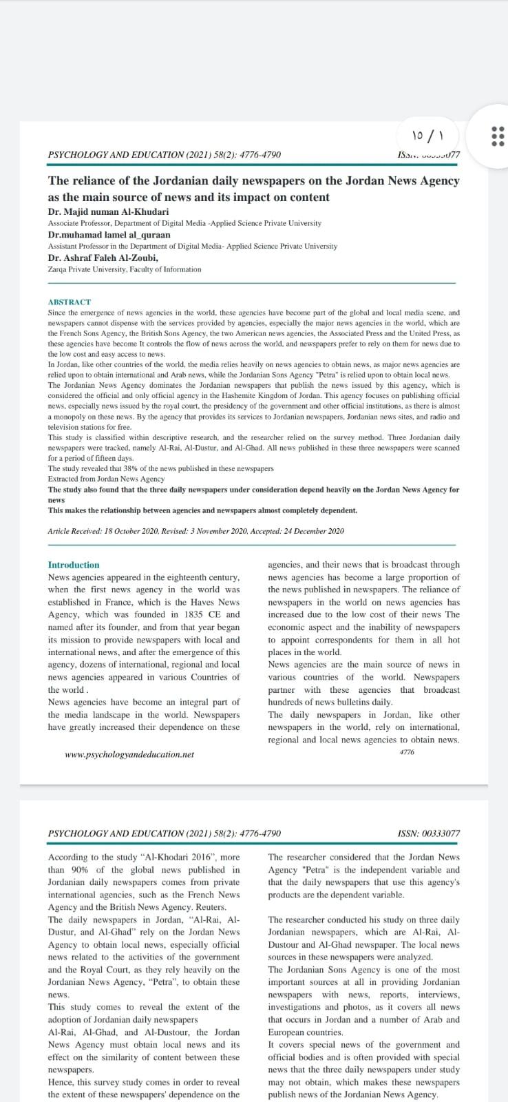 دراسة تؤكد اعتماد الصحف الأردنية على بترا و وكالات أجنبية في الحصول على الأخبار