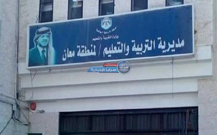 """إصابة 3 طلاب إثر سقوط البوابة الحديدية لـ""""مديرية تربية معان"""" عليهم"""
