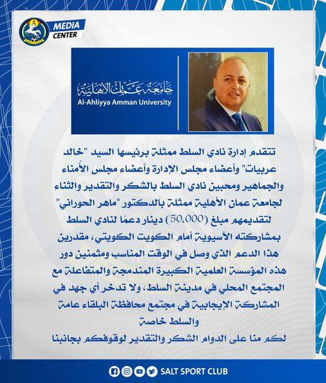 نادي السلط يشكر عمان الاهلية لتقديمها دعماً للنادي بقيمة 50 ألف دينار