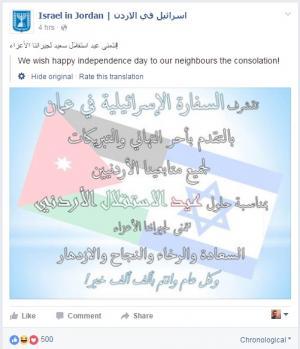 """بالصور .. غضب يجتاح مواقع التواصل بعد وصف السفارة الاسرائيلية الاردنيين بـ""""الجيران الأعزاء"""""""