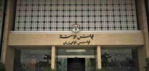 مجلس الأعيان يقر قانون الموازنة العامة والوحدات الحكومية لسنة 2019