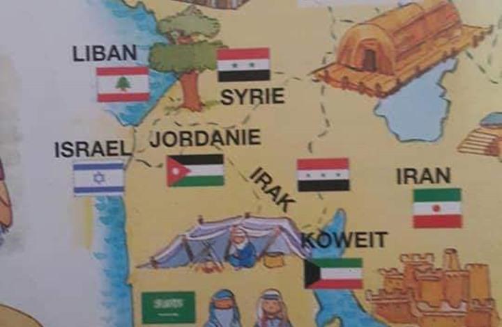 """بالصور  ..  كتاب مدرسي في المغرب يحذف دولة فلسطين ويعتبر القدس عاصمة """"اسرائيل"""""""