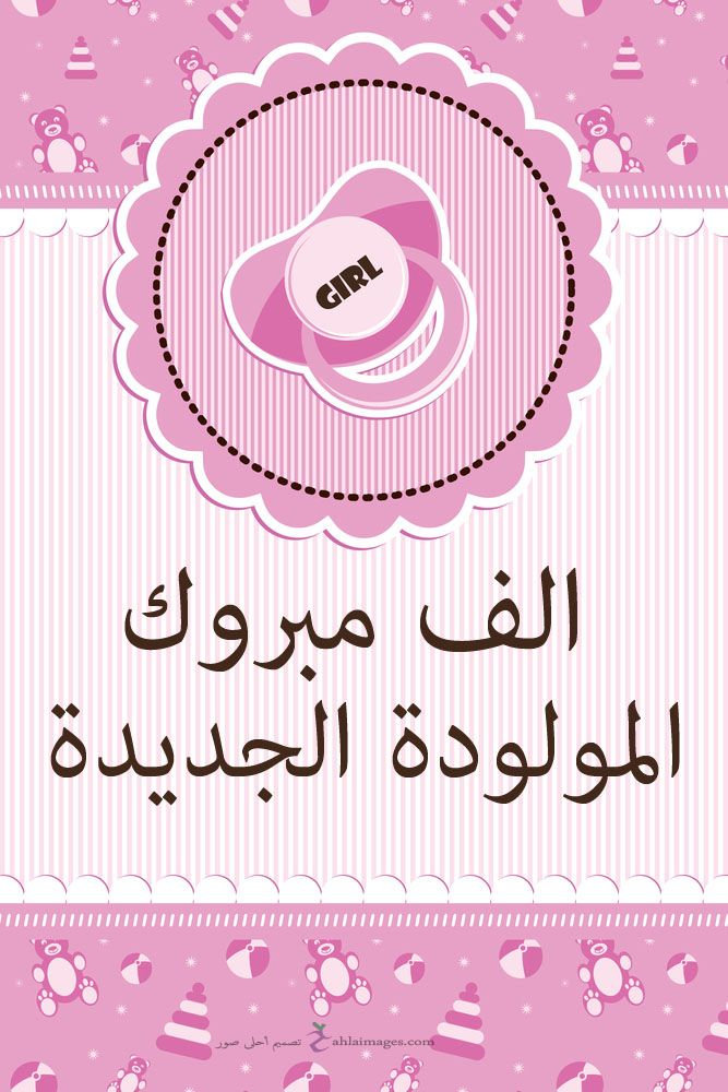 محمد سهيل الملحم  ..  مبارك البنوته الجديدة