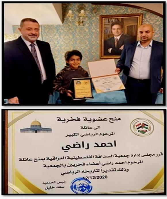 زيارة رئيس جمعية الصداقة الفلسطينية العراقية لعائلة الراحل أحمد راضي