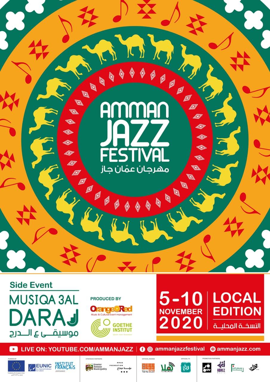 """بالصور  ..  """"مهرجان عمان جاز"""" الحدث يلي طال انتظاره يعود هذا العام"""
