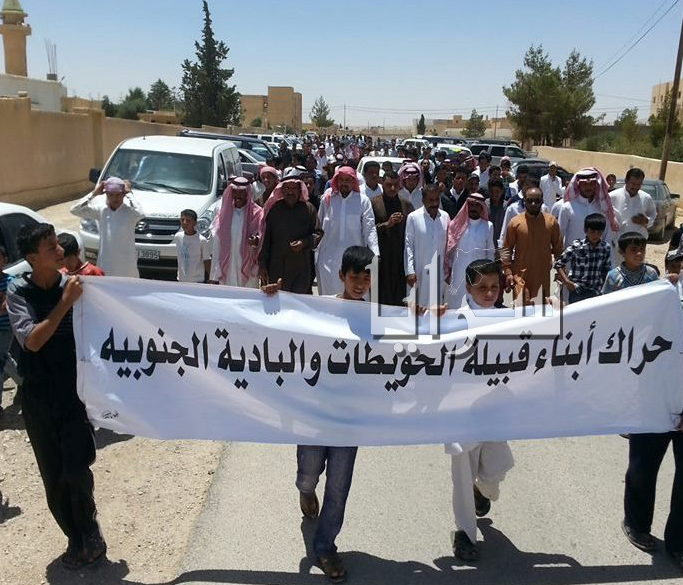 بالصور ... مسيرة سلمية للحويطات للمطالبة بخدمات عامة