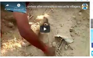 بالفيديو :طفل ينجو بأعجوبة بعد دفنه حياً في الوحل