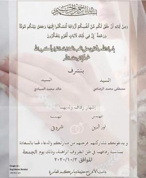 نور الدين الرصاصي  ..  مبارك الزواج