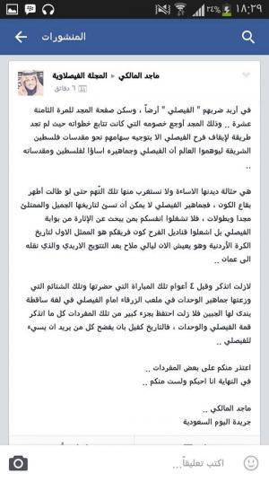 صحفي سعودي يشيد بالفيصلي ويسيء للوحدات