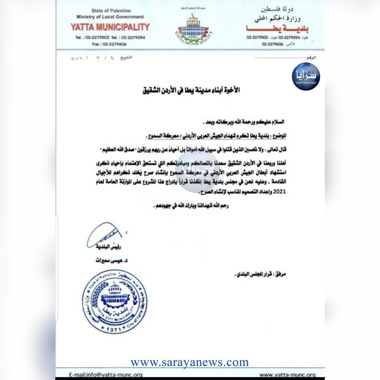 """بلدية """"يطا"""" في محافظة الخليل تُكرّم شهداء الجيش العربي الأردني في معركة """"السموع"""" بنصبٍ تذكاري"""