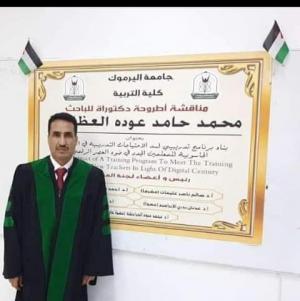 المشرف التربوي محمد العظامات .. مبارك الدكتوراه