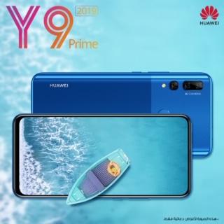 HUAWEI Y9 Prime 2019 شاشة بانورامية .. كاميرا منبثقة .. وسعر رائع