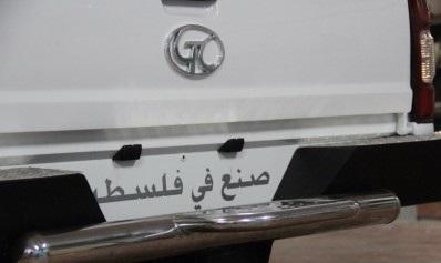 بالصور  ..  غزة تصنع سيارة