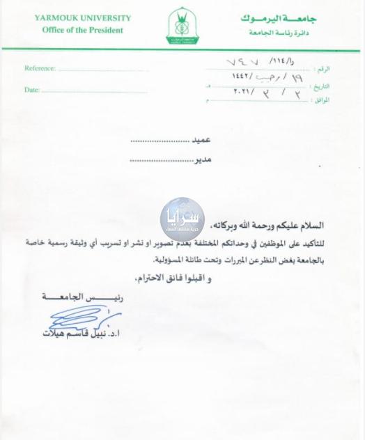 """تسريب كتاب رئيس جامعة اليرموك الخاص بـ""""منع تصوير الوثائق"""""""