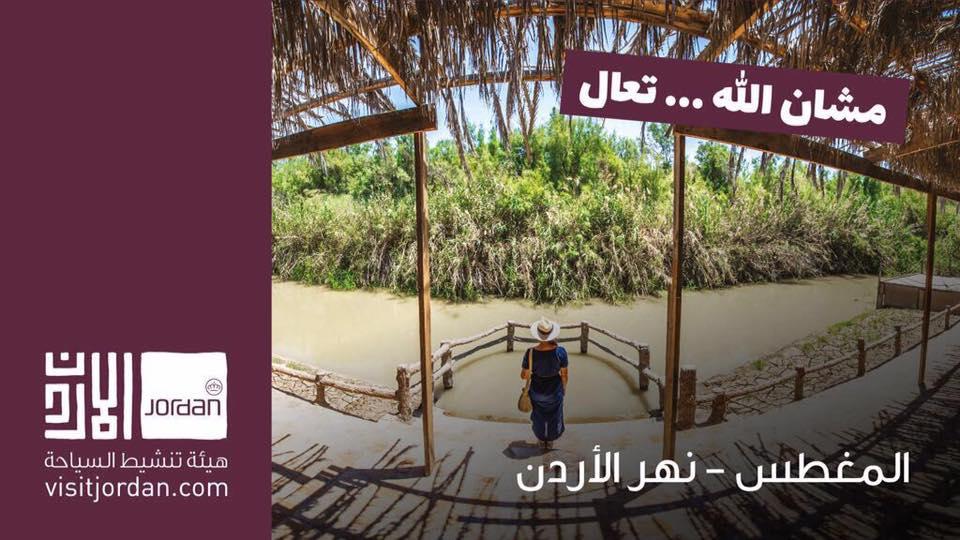 """""""مشان الله تعال"""" ..  اعلان لترويج السياحة في الاردن بلبنان يثير غضب الاردنيين ..  صور"""