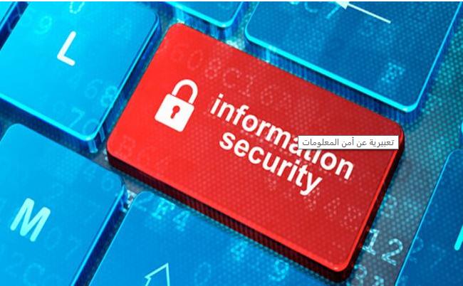 ترجيح زيادة الإنفاق على أمن المعلومات بالمنطقة إلى 1.9 مليار دولار