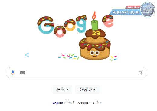 """جوجل يحتفل بعيد ميلاده ال23_ حقائق لم تعرفها عن """"google"""" الأكثر شعبية بالعالم"""