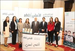 البنك الأهلي الأردني يدعم مؤتمر النساء العاملات في المهن المالية والمصرفية