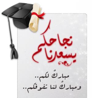 سند عامر حداد.. مبروك النجاح