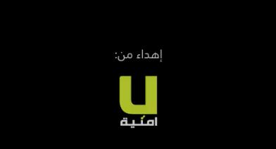 """بالفيديو ..  امنية تهدي اغنية """"الكوفيّه الحمرا"""" الى شهداء الوطن"""
