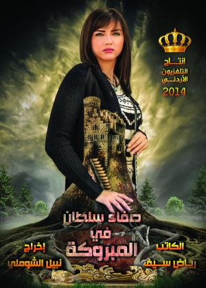 """""""المبروكة"""" على شاشة التلفزيون الأردني في رمضان"""
