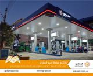المناصير للزيوت والمحروقات تفتتح محطة وقود جديدة تابعة لها في مرج الحمام بعمان