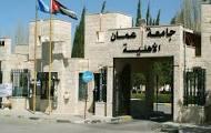 جامعة عمان الأهلية تنظم زيارات للهيئات الدبلوماسية المعتمدة في المملكة